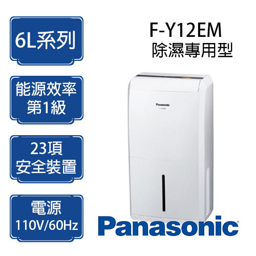 Panasonic 國際牌 6公升 除濕機 F-Y12EM ※適用坪數:8坪(25m2)內