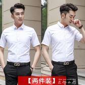 2份裝/夏季白襯衫男短袖韓版修身商務男士襯衣職業村衫稱衫正裝潮  米娜小鋪