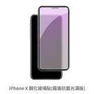 Apple iPhone X (霧面滿版) 抗藍光玻璃貼 抗藍光貼膜 鋼化玻璃貼 保護貼