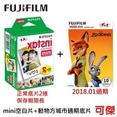 FUJIFILM Instax mini 拍立得 空白底片2捲 + 方城市 動物方城市過期底片 底片組合 歡迎 批發