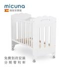 【免費宅配到府安裝】micuna西班牙BONNE NUIT嬰兒床(床墊另購)
