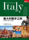(二手書)義大利散步之旅:解開藝術王國的65道謎題
