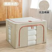 棉麻衣服收納箱布藝有蓋衣物整理箱大號折疊衣柜收納盒搬家儲物箱 JA3020『美鞋公社』
