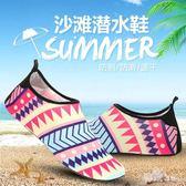 速尤沙灘鞋男女成人速干透氣防滑浮潛鞋靴潛水襪軟溯溪涉水鞋裝備 PA3939『科炫3C』
