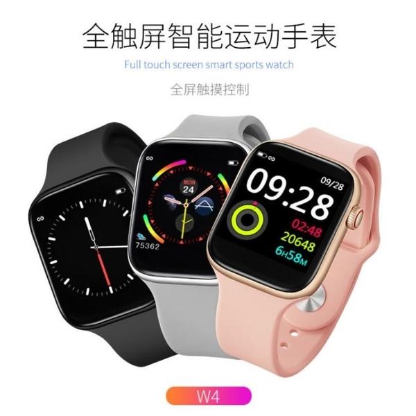 智慧手環 全屏智慧手錶多功能手環測計步健康鬧鐘信息提醒
