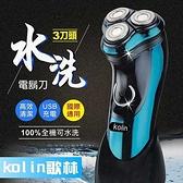 【艾來家電】【分期0利率+免運】kolin歌林 可水洗USB充電式三刀頭電動刮鬍刀 KSH-HCW09