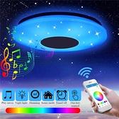 【新北現貨】 藍牙音樂吸頂燈 小包裝手機APP遙控七彩藍牙音樂吸頂燈