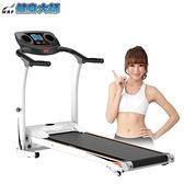 【南紡購物中心】健身大師—S曲線體態調整電動跑步機