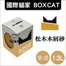 BOXCAT國際貓家〔黃標,松木木屑砂,13L〕另有2盒免運賣場