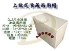 奧克瑪3尺2上掀式冷凍櫃/凍藏兩用機/母乳冰櫃/205L/臥式冰櫃/冰櫃/省電節能/大金餐飲設備