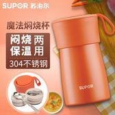 蘇泊爾魔法燜燒杯304不銹鋼保溫杯真空保溫桶悶燒壺水杯500ml
