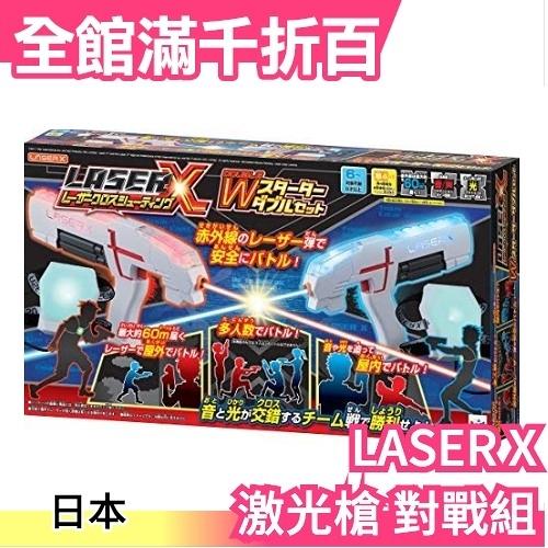 日本 MegaHouse 激光槍 對戰組 LASER X 玩具槍 對戰互動遊戲 家家酒 生日交換禮物 聖誕節【小福部屋】