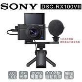 【南紡購物中心】SONY DSC-RX100VII M7 手持握把組合 公司貨