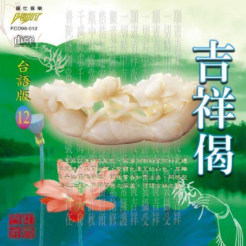 台語版 12 吉祥偈 CD (音樂影片購)