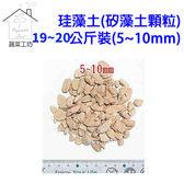 珪藻土(矽藻土顆粒)19~20公斤裝(5~10mm)