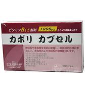 樂活可保立-B12膠囊-(60粒)