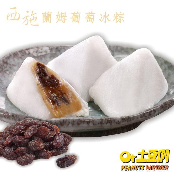 【土豆們】美人心姬冰粽 -西施蘭姆葡萄 (50g/顆_8顆/盒)端午節推薦