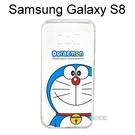 哆啦A夢空壓氣墊軟殼 [大臉] Samsung Galaxy S8 G950FD (5.8吋) 小叮噹【正版授權】
