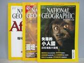 【書寶二手書T9/雜誌期刊_PEL】國家地理雜誌_2005/4-9月間_共3本合售_失落的小人國等