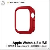 【犀牛盾】 Apple watch Crashguard NX保護殼 4 5 6代 SE 44mm 保護套