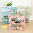 簡易組裝防塵布藝鞋架 三層 免工具安裝 鞋櫃 書櫃 鞋子收納架 置物架【SA238】《約翰家庭百貨