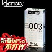 交換禮物 聖誕節 保險套 使用方法 情人節 岡本003 PLATINUM 極薄衛生套(6入裝)衛生套世界