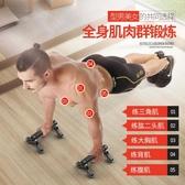 伏地挺身器三合一鍛煉腹肌健身器材家用腹肌輪健腹輪俯臥撐輔握訓練器【奇趣小屋】