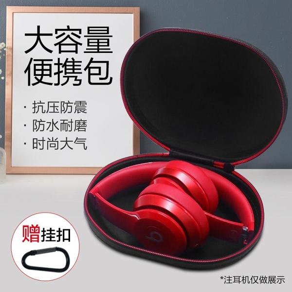 大收納包魔音頭戴式無線藍芽耳機袋裝索尼JBL便攜保護盒子 青木鋪子