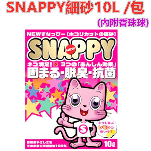 台北汪汪超商取貨限1包 SNAPPY細砂10L /包(內附香珠球)3552