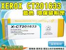 FUJI XEROX CT201633 藍色 環保碳粉匣 適用CP305/CM305