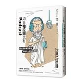 如果柏拉圖也有Podcast(20位古希臘哲學家給現代人的生活思辨)