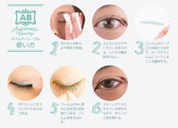 日本AB_強力透明雙面膠型雙眼皮貼_淺綠色_兩面皆可用_100枚入