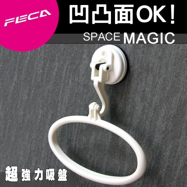 FECA 非卡 無痕強力吸盤  釦式毛巾環(白)