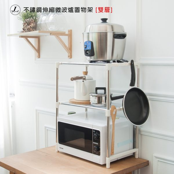 【JL精品工坊】不鏽鋼伸縮微波爐置物架 [雙層] 層架 置物架 電器架 收納架 廚房收納 微波爐架