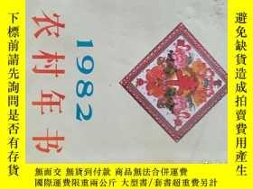 二手書博民逛書店罕見農村年書(1982)Y20569 出版1982