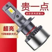 汽車led大燈燈泡激光大燈超亮強光h4h7前大燈帶透鏡遠光車燈改裝 NMS小明同學