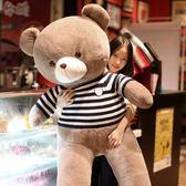 泰迪熊公仔布娃娃抱抱熊大熊毛絨玩具熊貓生日禮物送女友WZ3009 【極致男人】TW