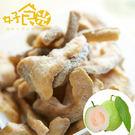 高雄燕巢珍珠芭樂果乾(120g)-生於好土壤造就好滋味