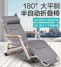 折叠椅躺椅折疊床單人午休簡易...