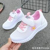 兒童網鞋運動鞋2020夏季新款中大童網面透氣小雛菊男童女童休閒鞋 美眉新品