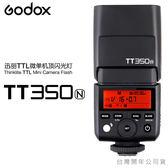EGE 一番購】GODOX 迅麗 TT350N【for NIKON】2.4G 無線TTL機頂閃光燈【公司貨】