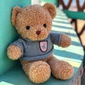 抱枕正版泰迪熊毛絨玩具抱抱熊布娃娃小熊公仔大號女友生日禮物抱枕
