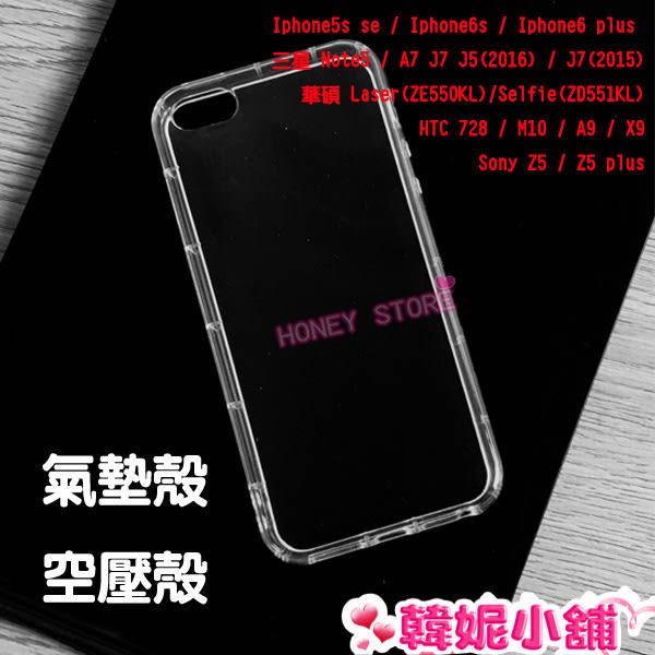 韓妮小舖 iPhone 7 plus iPhone5 SE iPhone6 PLUS 防摔殼 氣墊殼 氣墊空壓殼【SC0139】