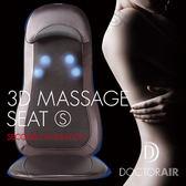 Doctorair 3D按摩椅墊(棕)