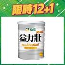 (加送乙罐) 益力壯Plus(高氮)粉狀均衡配方800g*12罐/箱 *維康*