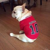 小型犬法斗狗狗衣服寵物T恤法國斗牛犬八哥英斗巴哥泰迪球服潮牌 盯目家