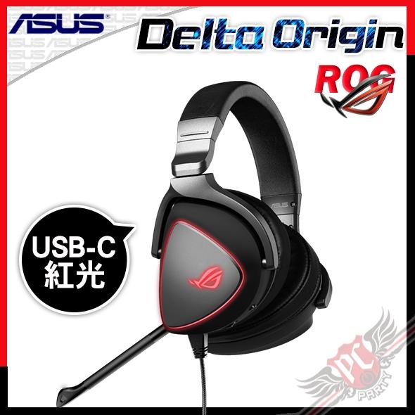 [ PCPARTY ] 送耳機架 ASUS 華碩 ROG Delta Origin 紅光 USB-C 電競 耳機麥克風