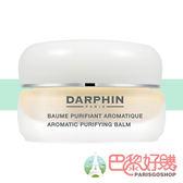 現貨 朵法 芳香潔淨調理膏 15ML Darphin 【巴黎好購】DAP1501508