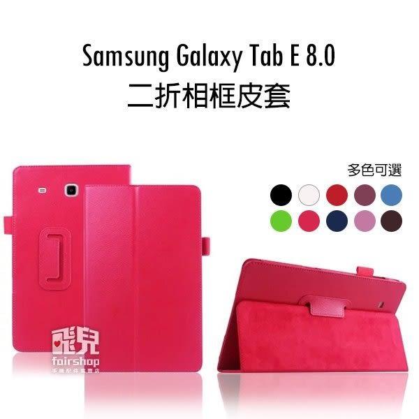 【妃凡】多色可選!Samsung Tab E 8.0 二折相框皮套 相框式 支架皮套 商務式 保護套 保護殼 T377