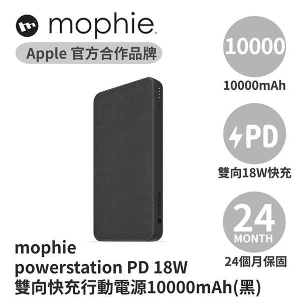 【南紡購物中心】mophie powerstation PD 18W 雙向快充行動電源10000mAh (黑)